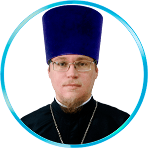 Иерей Сергий Прохоров